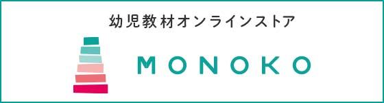 モンテッソーリ教材のショッピングサイトMONOKO