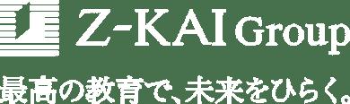 Z-KAI Group 最高の教育で、未来をひらく。